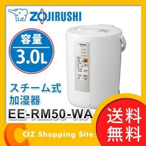 加湿器 スチーム式 大容量 3.0L 象印 木造 8畳 プレハブ 13畳 EE-RM50-WA (送料無料)|ciz