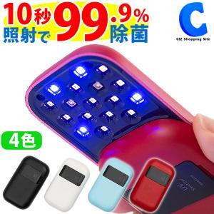 UV LED ライト 除菌 充電式 essGee UVマルチ除菌器 ポケットドクター マスク ドアノブ スマホ キーボード マウス 蛇口 超小型 軽量|ciz