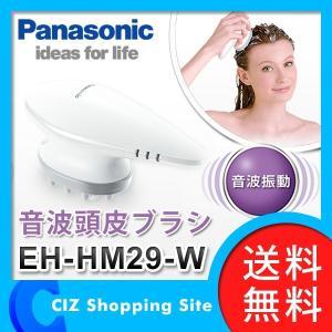 頭皮エステ パナソニック 海外対応 防水 音波頭皮ブラシ ホワイト EH-HM29 (送料無料) ciz