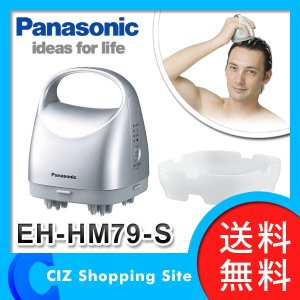 頭皮エステ パナソニック 海外対応 防水 頭皮マッサージ 皮脂洗浄タイプ シルバー EH-HM79 (送料無料) ciz