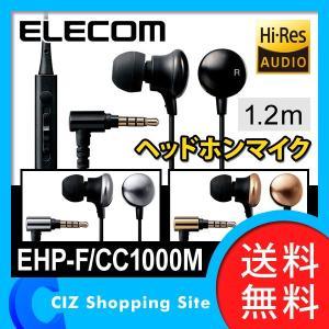 イヤホンマイク スマホ ハイレゾ エレコム EHP-F/CC1000M (送料無料)|ciz