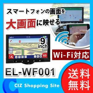 ミラーリング HDMI モニター 車載 iPhone Android wifi カーナビ 9インチ 12V車専用 ミラーリングモニター EL-WF001 (送料無料)|ciz