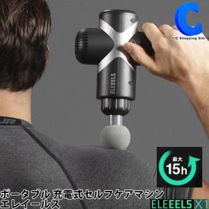 マッサージ器 肩こり 腰 背中 ふくらはぎ 足 ハンディ 小型 エレイールス X1 ポータブル充電式セルフケアマシン ELE16285 (お取寄せ)|ciz