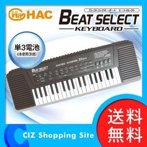 電子キーボード 電子ピアノ おもちゃ 子供 キーボード ピアノ 37鍵盤 エレクトリックキーボード ビートセレクト 電池式 (送料無料