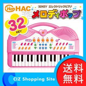 電子キーボード キーボード 電子ピアノ 32鍵盤 おもちゃ 32KEY エレクトリックピアノ メロディポップ ピアノ 楽器玩具 (送料無料)|ciz