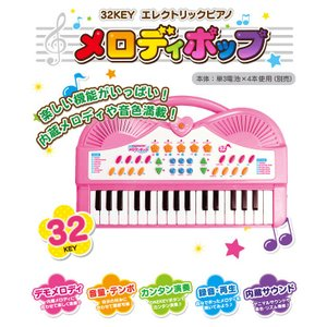 ピアノ おもちゃ 32KEY エレクトリックピアノ メロディポップ ピアノ キーボード 楽器玩具 (送料無料)|ciz|02