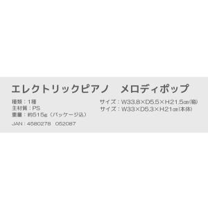 ピアノ おもちゃ 32KEY エレクトリックピアノ メロディポップ ピアノ キーボード 楽器玩具 (送料無料)|ciz|03