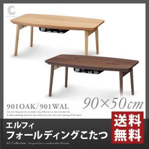 (送料無料) 東谷 こたつ エルフィ901 フォールディングこたつ 折り畳みこたつ こたつテーブル 長方形 90cm幅 90×50cm 901OAK/901WAL|ciz