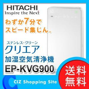 加湿空気清浄機 空気洗浄機 加湿器 日立 (HITACHI) ステンレス クリーン クリエア EP-KVG900-W PM2.5対応 床置きタイプ (送料無料)|ciz