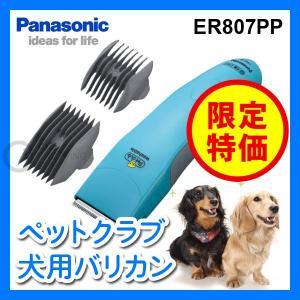 犬用バリカン パナソニック(Panasonic) ペットクラブ 犬用バリカン ER807PP ciz