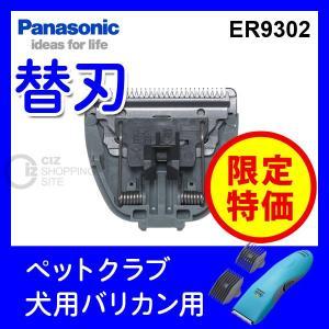 犬用バリカン パナソニック(Panasonic) ペットクラブ 犬用バリカン ER9302 (ER807PP用替刃) ciz
