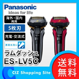 髭剃り 電気シェーバー 男性用 パナソニック ラムダッシュ 5枚刃 海外対応 ブラック レッド ES-LV5C (送料無料)|ciz