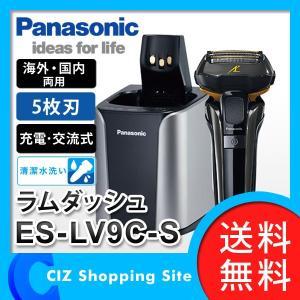 髭剃り 電気シェーバー パナソニック ラムダッシュ 5枚刃 海外対応 全自動洗浄充電器付 シルバー ES-LV9C ES-LV9C-S (送料無料)|ciz