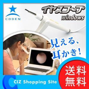 イヤースコープ コデン (CODEN) windows 内視鏡付き 耳かき 耳掃除 (送料無料) ciz