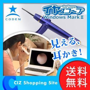 (送料無料) コデン(CODEN) イヤスコープ windows MARK2 内視鏡付き 耳かき 耳掃除 MARKII ciz