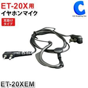トランシーバー インカム イヤホン 片耳 耳掛け ET-20X ET-20XG用 正規品 メーカー純正品 エフアールシー ET-20XEM|ciz