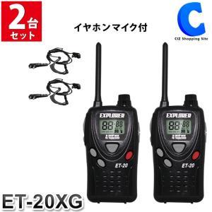 特定小電力トランシーバー 2台セット 免許不要 電池式 無線機 小型 インカム イヤホンマイク付き ET-20XG|ciz