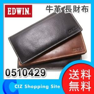 財布 メンズ 長財布 札入れ エドウィン EDWIN 0510429 牛革 革 (送料無料)|ciz