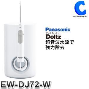 パナソニック ドルツ ジェットウォッシャー 口腔洗浄器 超音波水流 大容量 600mlタンク 電動歯ブラシ 本体 ホワイト EW-DJ72 EW-DJ72-W (送料無料) ciz