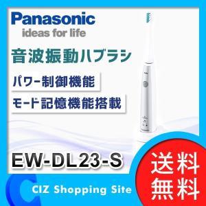 電動歯ブラシ 音波歯ブラシ 音波振動ハブラシ パナソニック ドルツ 本体 充電式 シルバー調 EW-DL23 EW-DL23-S (送料無料)|ciz