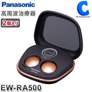 高周波治療器 コリコラン 2P 本体 2個 家庭用 パナソニック EW-RA500 コンセント 乾電池 充電式 (送料無料) ciz