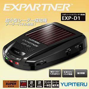 レーダー探知機 ユピテル EXPARTNER EXP-D1 ワンボディ ソーラータイプ レーダー探知機 カーレーダー レイダー探知機 レーダー|ciz