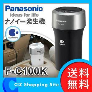 車載用 ナノイー発生機 イオン発生器 空気清浄機 パナソニック(Panasonic) 12V車対応 F-C100K (送料無料&お取寄せ)|ciz