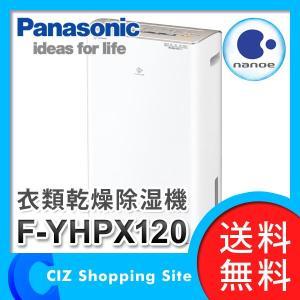 除湿機 除湿器 衣類乾燥除湿機 ハイブリッド方式 パナソニック シルキーシャンパン F-YHPX120-N (送料無料&お取寄せ)|ciz