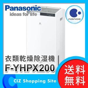 除湿機 除湿器 衣類乾燥除湿機 ハイブリッド方式 パナソニック F-YHPX200-S プラチナシルバー (送料無料&お取寄せ)|ciz