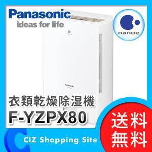 除湿機 除湿器 衣類乾燥除湿機 デシカント方式 パナソニック F-YZPX80-N シルキーシャンパン (送料無料&お取寄せ)|ciz