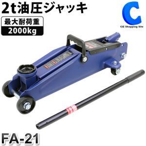 油圧ジャッキ 2t 車 ジャッキアップ フロアジャッキ スタンダードタイプ 2トン 大自工業 メルテック FA-21|ciz
