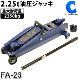 油圧ジャッキ 2.25t 車 ミドルリフト ジャッキアップ フロアジャッキ 大自工業 メルテック FA-23|ciz