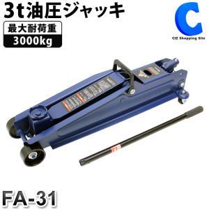 油圧ジャッキ 3t ガレージジャッキ フロアジャッキ スーパーハイリフト 大自工業 メルテック FA-31|ciz