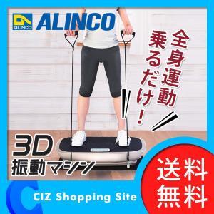 アルインコ 3D振動マシン バランスウェーブ ぶるぶる振動マシン 家庭用 FAV3017 専用保護マット付き (送料無料&お取寄せ)|ciz