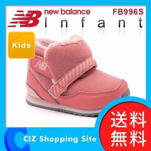 (送料無料) ニューバランス(New Balance) キッズブーツ DESERT ROSE(デザートローズ) キッズシューズ ベビーシューズ ブーツ FB996S DI|ciz