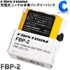トランシーバー用 ニッケル水素電池パック 充電式 ET-20X ET-20XGに対応 バッテリーパック FRC FIRSTCOM FBP-2|ciz