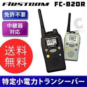 トランシーバー 無線機 インカム 中継器対応モデル ファーストコム FC-B20R (送料無料) ciz