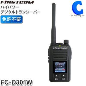 トランシーバー ハイパワー デジタルトランシーバー UHFデジタル簡易無線登録局 防塵 防水 FRC FIRSTCOM FC-D301W|ciz