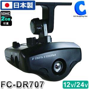 ドライブレコーダー モニターなし 12V/24V GPS対応 SDカード録画 衝撃検知 逆光補正 霧画像補正機能搭載 FRC FIRSTCOM FC-DR707|ciz