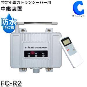 中継器 特定小電力トランシーバー用 中継装置 防水 リモコン付き 免許不要 資格不要 FRC ファーストコム FC-R2 (お取寄せ)|ciz