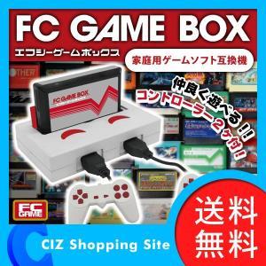 ファミコン 互換機 本体 FC レトロ ゲームボックス (送料無料)|ciz