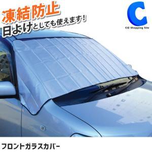 車用 フロントガラスカバー 凍結防止 フロントガラス サンシ...