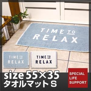 バスマット タオル 丸洗い 玄関マット 屋内 洗える ロゴ タオルマット S 55cm×35cm フェリス ciz