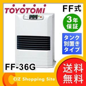 FF式ストーブ 石油ストーブ ストーブ コンクリート15畳 木造10畳  トヨトミ (TOYOTOMI) FF-36G 別置タンク式 (送料無料&お取寄せ)|ciz