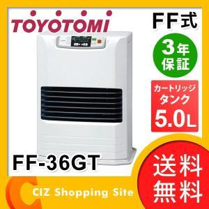 FF式ストーブ コンクリート15畳 木造10畳 トヨトミ(TOYOTOMI) FF-36GT (送料無料&お取寄せ)|ciz