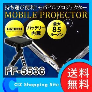 プロジェクター モバイルプロジェクター (送料無料&POINT10倍) HDMI対応 バッテリー内蔵 本体 小型 ブラック FF-5536|ciz
