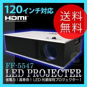 プロジェクター 本体 (送料無料) 120インチ対応 HDMI対応 多機能LEDプロジェクター FF-5547|ciz