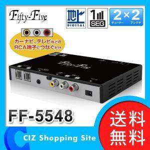 地デジチューナー (送料無料) Fifty-Five FF-5548 フルセグ/ワンセグ 車載用 地上デジタルチューナー (地デジチューナー) 2×2 車|ciz