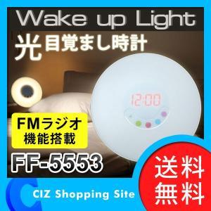 光目覚まし時計 目覚ましライト ウェイクアップライト FF-5553 FMラジオ搭載 ファイブ&ファイブ (送料無料)|ciz
