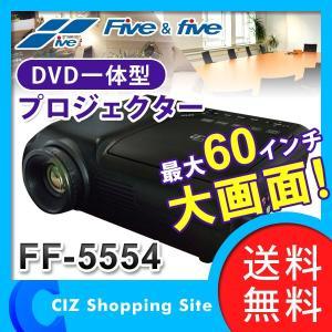 プロジェクター ポータブルDVD内蔵一体型プロジェクター ファイブ&ファイブ FF-5554 DVDプレーヤー (送料無料)|ciz